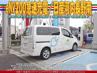 eNV200急速充電/日産河内長野南01