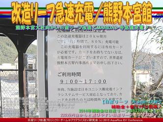 改造リーフ急速充電/熊野本宮館01