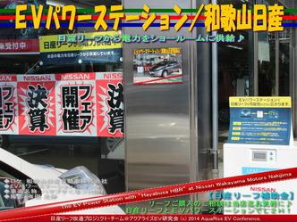 EVパワーステーション/和歌山日産04@日産リーフ改造