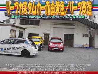 リーフカスタムカー赤白黄色(3)/リーフ改造02