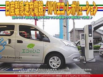 日産製新型急速充電器(2)/NPOエコ・レボリューション03