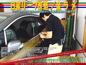 日産リーフ改造/金ラメ@アクアライズEV研究会06