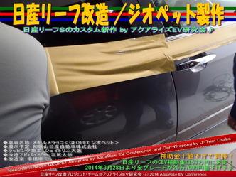 日産リーフ改造/ジオペット製作03@アクアライズEV研究会