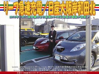 リーフ急速充電/日産大阪岸和田北05