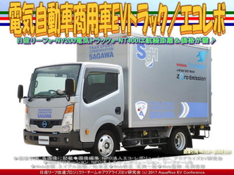 電気自動車商用車EVトラック(4)/エコレボ画像03