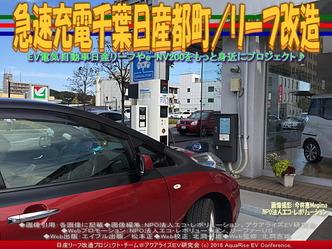 急速充電千葉日産都町/リーフ改造04