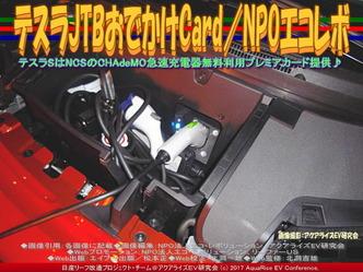 テスラJTBおでかけCard(5)/NPOエコレボ画像02