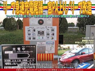 リーフ急速充電尾張一宮PA上り/リーフ改造02