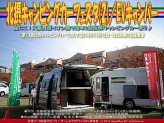 北摂キャンピングカーフェスタ(2)/EVキャンパー02