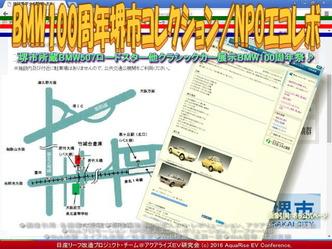 BMW百周年堺市コレクション(3)/エコレボ画像01