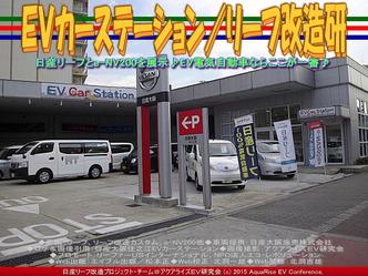 EVカーステーション/リーフ改造研02