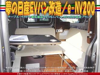 夢の日産EVバン改造/e-NV20001
