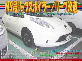 MS号リップスポイラー/リーフ改造04