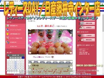 レディースDAY/日産藤井寺インター店03