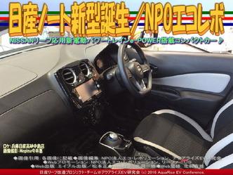 日産ノート新型誕生/NPOエコレボ03