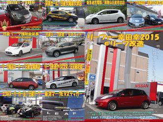 日産リーフ14万円値下げ(4)/EV研究会05