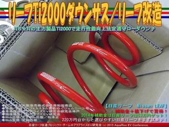 リーフTi2000ダウンサス/リーフ改造01