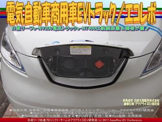 電気自動車商用車EVトラック(3)/エコレボ画像02