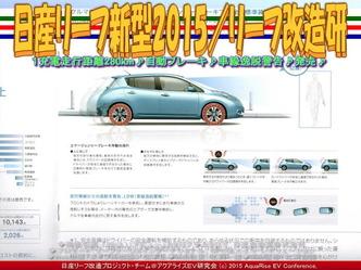 新型リーフ2015/リーフ改造研04