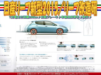 日産リーフ新型2015(4)/リーフ改造研