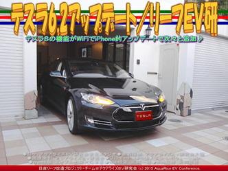 テスラ6.2アップデート/リーフEV研01