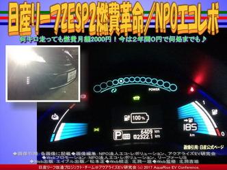 日産リーフZESP2燃費革命(2)/NPOエコレボ画像01
