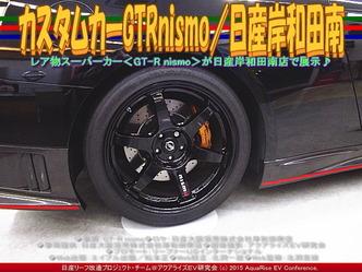 カスタムカーGTRnismo/日産岸和田南03