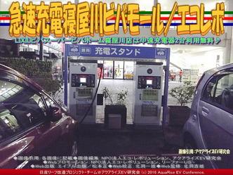 急速充電寝屋川ビバモール/エコレボ画像01