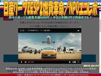 日産リーフZESP2燃費革命(6)/NPOエコレボ画像03