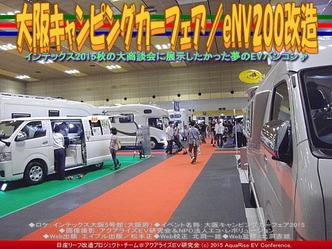 大阪キャンピングカーフェア(2)/eNV200改造02