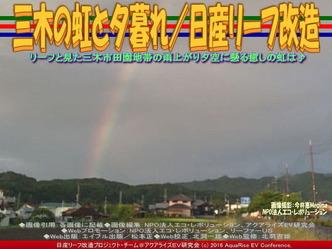 三木の虹と夕暮れ/日産リーフ改造02