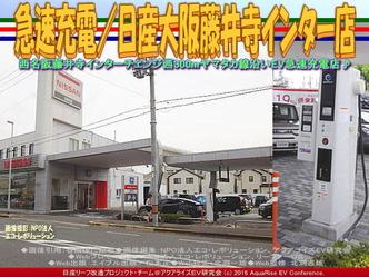 急速充電/日産大阪藤井寺インター店04
