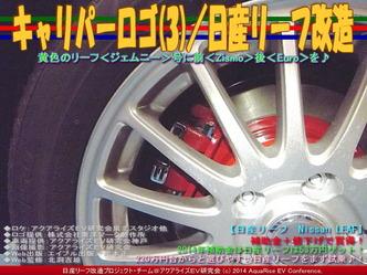 キャリパーロゴ(3)/日産リーフ改造02