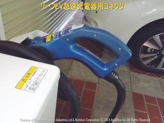 日産リーフ改造・リーフEV急速充電器用コネクタ(急速充電コネクター)画像2