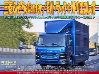 三菱ふそうeCanter(4)/EVトラック@エコレボ画像03