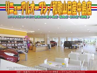 リニューアルオープン/和歌山日産中島店03