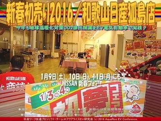 新春初売り2016/和歌山日産狐島店04