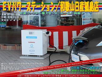 EVパワーステーション/和歌山日産狐島店01@日産リーフ改造