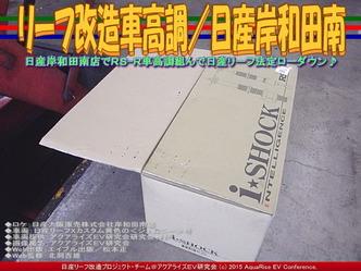 リーフ改造車高調/日産岸和田南01