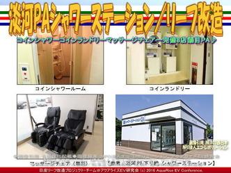淡河PAシャワーステーション/リーフ改造02