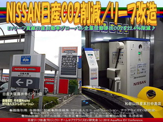 NISSAN日産CO2削減/リーフ改造04