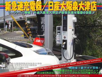 新急速充電器/日産大阪泉大津店@日産リーフ改造08