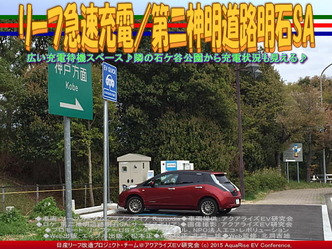 リーフ急速充電/第二神明道路明石SA01