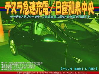 テスラ急速充電/日産和泉中央01