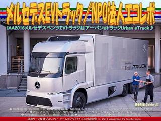 メルセデスEVトラック/NPO法人エコレボ画像03