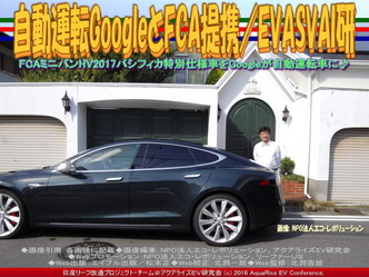自動運転GoogleとFCA提携/EVASVAI研02
