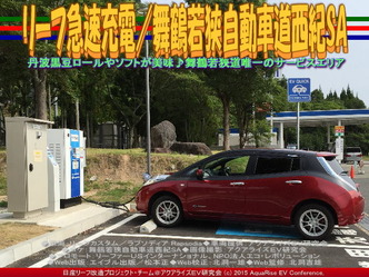 リーフ急速充電/舞鶴若狭自動車道西紀SA04