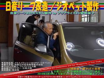日産リーフ改造/ジオペット製作@アクアライズEV研究会 08