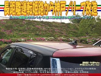 長距離運転姫路から神戸/リーフ改造05