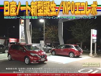 日産ノート新型誕生(3)/NPOエコレボ03